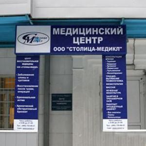Медицинские центры Нижней Тавды