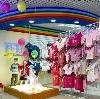 Детские магазины в Нижней Тавде